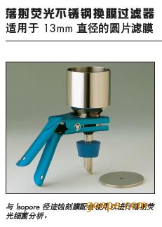 落射荧光不锈钢换膜过滤器XF3001200