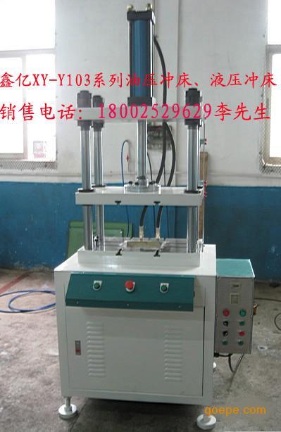 福建油压机、福建油压机生产厂家