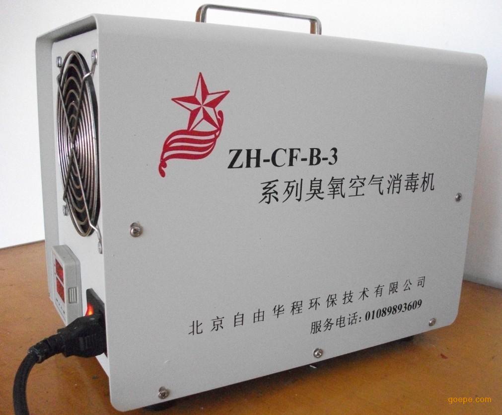 ZH-K臭氧空气消毒器