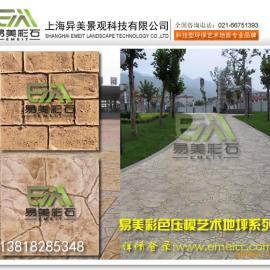 上海工厂生产彩色砼-彩色地坪-彩色砼应用