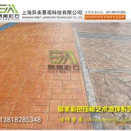 低碳又环保-上海总厂直销艺术压花地坪,压花材料,特价