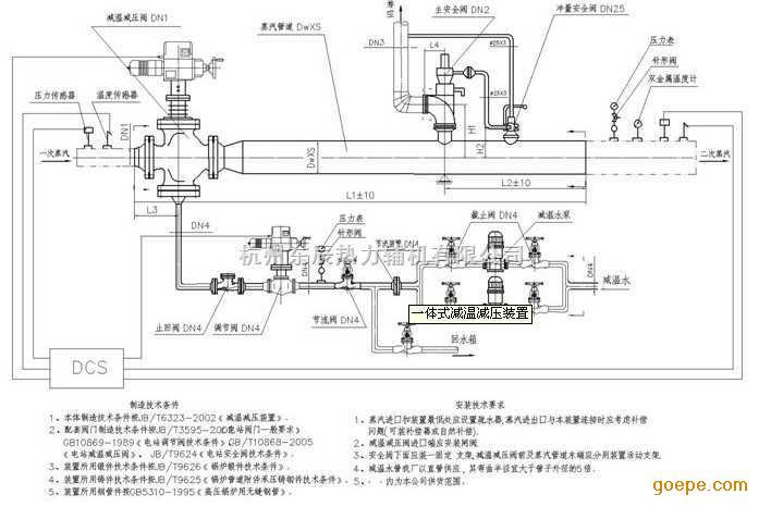 谷瀑环保设备网 阀 杭州东辰热力辅机有限公司 产品展示 减温减压装置图片