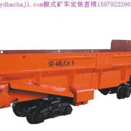 单独标准型梭式矿车