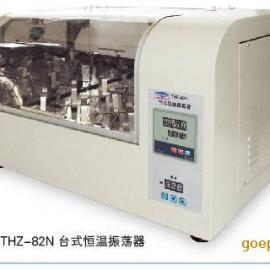 THZ-82N台式恒温振荡器/上海跃进台式恒温摇床