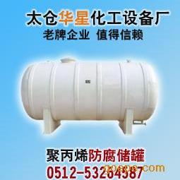 高强度卧式聚丙烯储罐
