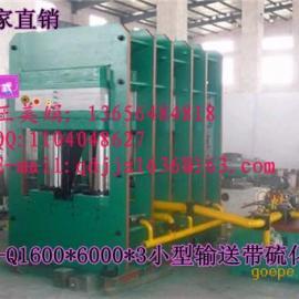 供应青岛大型平板硫化机,锦九洲厂家直销