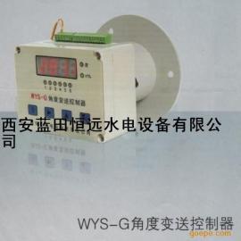 无锡WYS-G角度变送控制器 水电站角度变送控制器报价