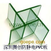 防静电PVC板,透明进口防静电PVC板