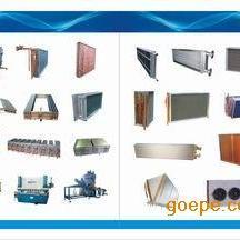 山东德州高品质优质价廉亲水铝箔翅片V字型风冷冷凝器生产厂家