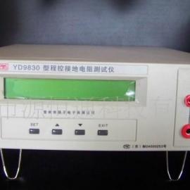 YD-9830常州扬子程控接地电阻测试仪YD9830