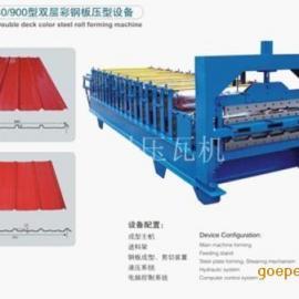高效压瓦机 840-900双层压瓦机