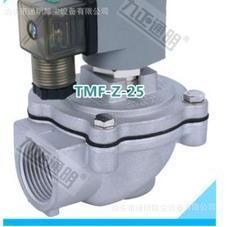 直通脉冲阀 TMF-T-40S 信誉第一,质量好,价格低