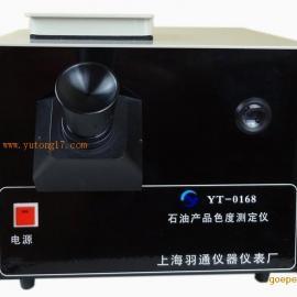石油化工产品色度测定仪YT-0168