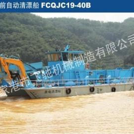 FCQJC19-41B自动清漂船