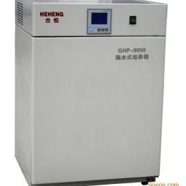 GHP-9050隔水式培养箱