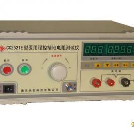 南京长创医用程控接地电阻测试仪CC2521E