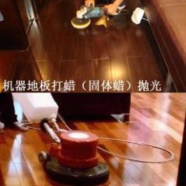 上海地板打蜡公司 上海地板护理公司