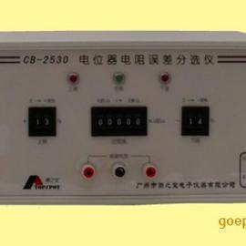CB-2530测之宝电位器电阻误差分选仪CB2530