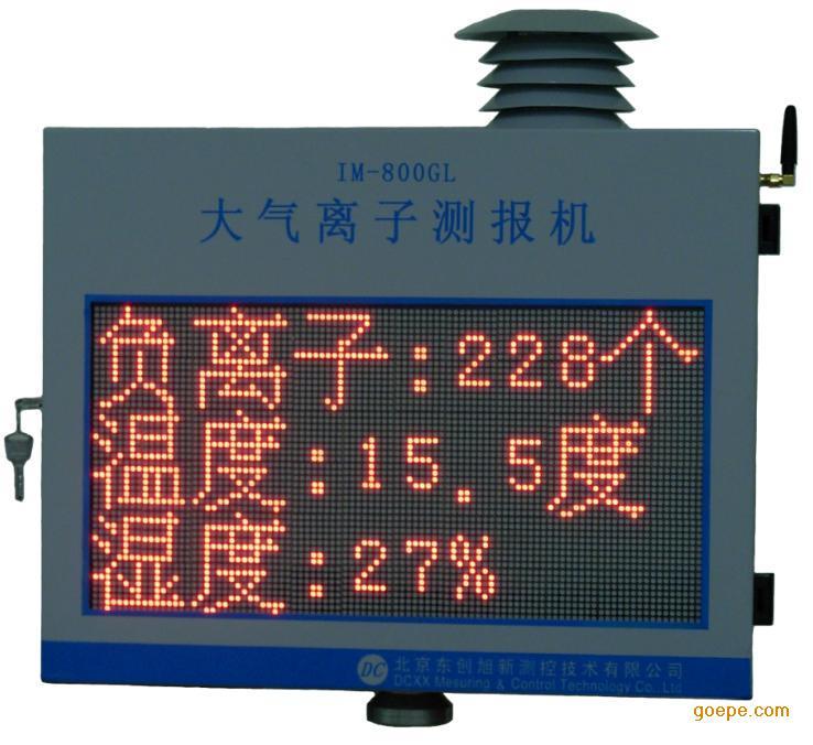 固定安装负离子检测仪