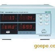 PF-9810杭州远方智能电量测量仪PF9810功率表
