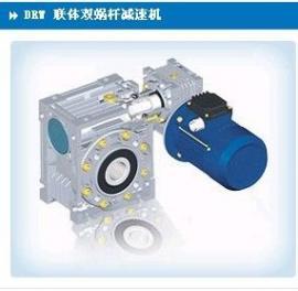 紫光双联体���杆减速机,双级蜗轮减速机