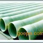 玻璃钢排污管道 玻璃钢加砂管道 玻璃钢缠绕管道