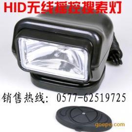 HID氙气灯 强光无线摇控搜索灯 车载搜索灯 车顶遥控灯