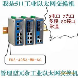 摩莎交换机EDS-405A-MM-SC