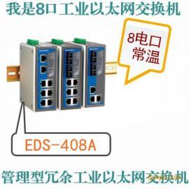 摩莎以太网交换机EDS-408A