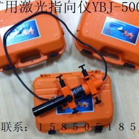 【哈光】YBJ-500C型防爆激光指向仪(测程800米)