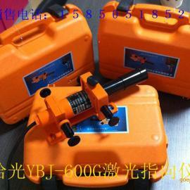 哈光YBJ-600G矿用激光指向仪(800米激光测程)