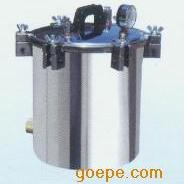XFS-280A不锈钢手提式压力蒸汽灭菌器系列