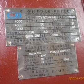供应柳州西门子1FC5 802-6发电机