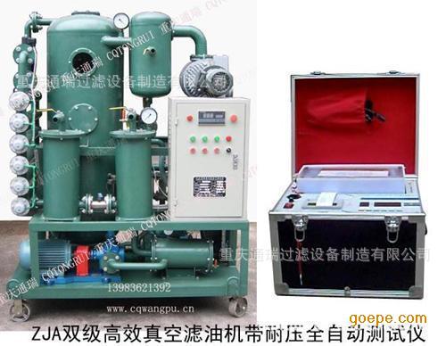 ZJA-50高效双级真空净油装置又称真空抽注油净化装置