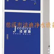 洁迪雅100G|200G|400G|800G商用纯水机