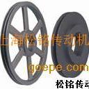 锥套皮带轮(SPZ250-03)上海松江工业区