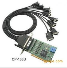 摩莎多串口卡CP-138U-I