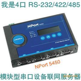 摩莎串口服务器NPort 5450