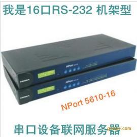摩莎串口服务器NPort 5610-16