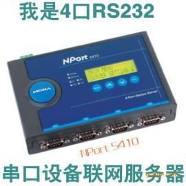 摩莎串口服务器NPort 5410