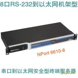摩莎串口服务器NPort 6610-8 报价