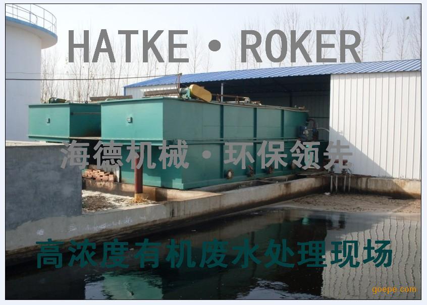 高浓度有机污水处理设备