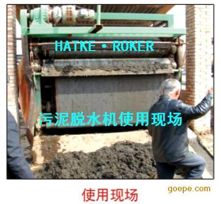 带式污泥脱水机