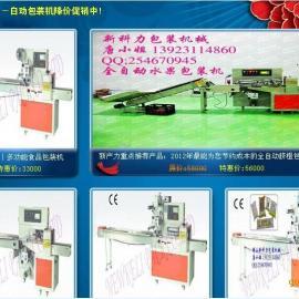 广东食品包装机价格|广东食品包装机行情