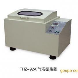 电热恒温振荡器THZ-92A/台式振荡器/气浴振荡器