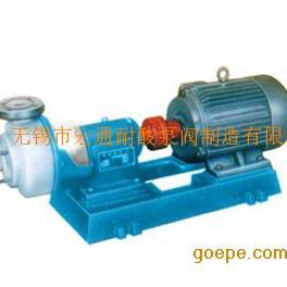 无锡宏通专业生产FSB氟塑料氟合金耐腐蚀离心泵