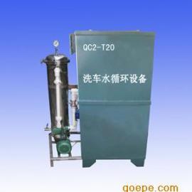 QC-洗车循环水设备(20吨)
