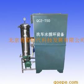 QC-洗车循环水设备(50吨)