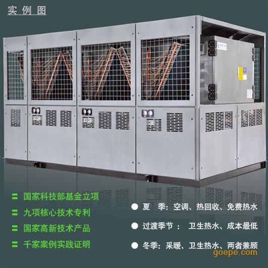 东莞三联供三用空调热泵全热回收中央空调热水器机组