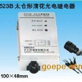 YT523B太仓型光电继电器  光电开关